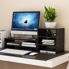 护颈电脑显示器屏增高架底座桌面键盘办公室置物架收纳整理托盘架