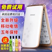 百合移动电信版翻盖老人手机老年男女超长待机CDMA天翼4G大字大声