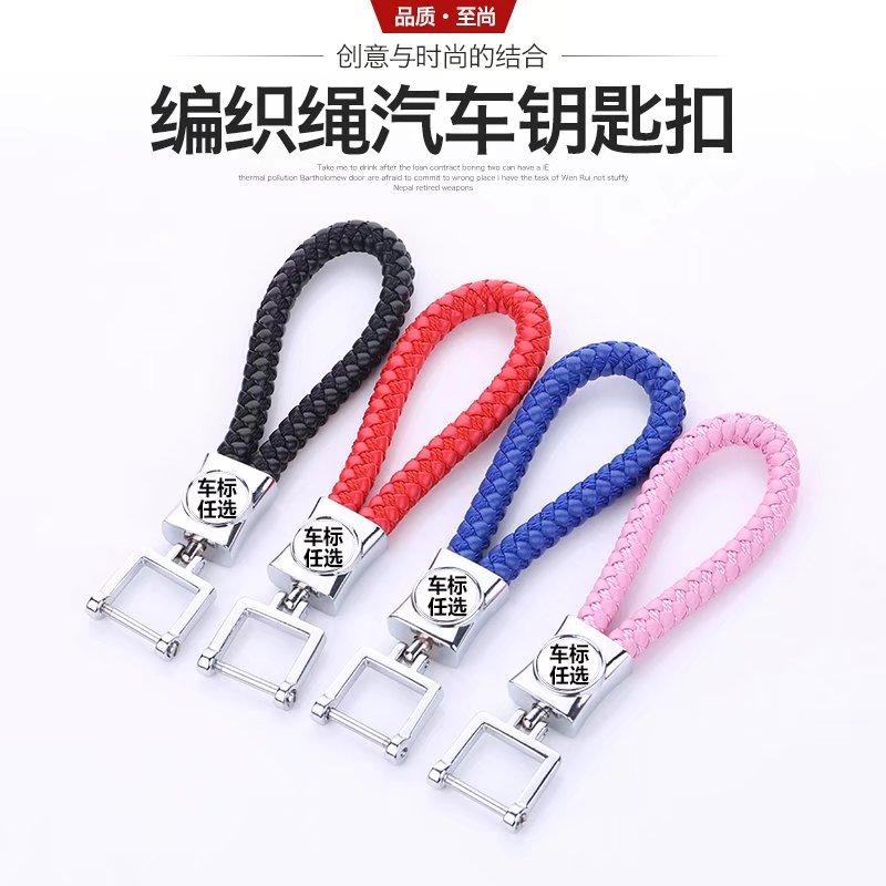 汽车钥匙扣编织绳创意个性男女通用钥匙链皮绳钥匙挂件钥匙扣圈环