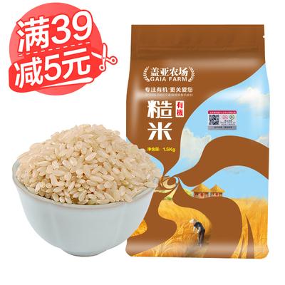 盖亚农场有机糙米1.5kg五谷杂粮东北粗粮大米糙米