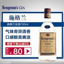 原瓶进口洋酒施格兰金酒700ml杜松子酒鸡尾酒基酒琴酒洋酒包邮