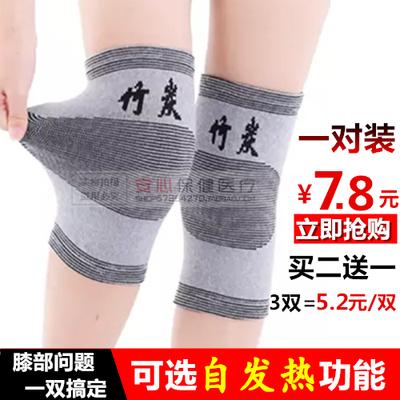 竹炭护膝薄款男女士专享保暖老寒腿关节护膝盖空调房夏季炎四季