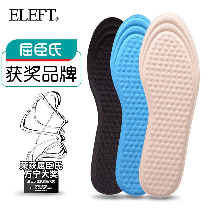 ELEFT舒适防臭男士女式吸汗透气运动鞋按摩软加厚减震军训鞋垫秋
