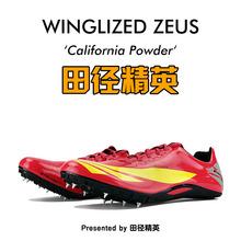 田径精英自有品牌专业短跑钉鞋 全掌Pebax 天赐之翼:宙斯