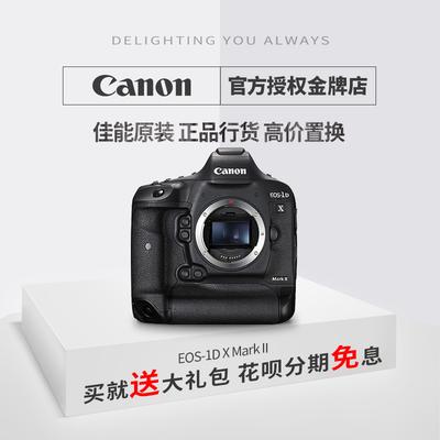 可置换 佳能EOS-1D X Mark II  全画幅单反相机 Canon 1DX 2 机身