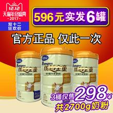 完达山优越金童羊奶粉罐3段900g完达山羊奶粉 3桶 298元