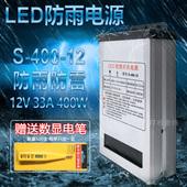 新款12V 33A 400W防雨开关电源LED发光字广告招牌灯箱电源变压器