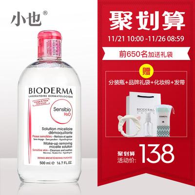 法国贝德玛卸妆水粉水500ml脸部温和清洁无刺激眼唇液正品