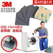 滚筒洗衣机防滑砂纸3M正品LG滚筒洗衣机砂面防滑垫减震静音垫