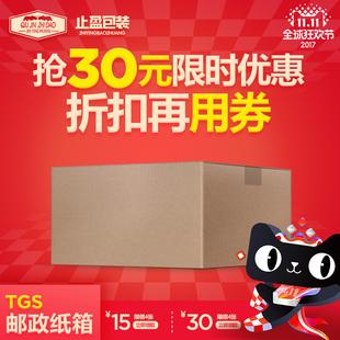 鞋盒TGS 纸箱 邮政纸箱子 纸板箱 快递打包发货 特殊规格