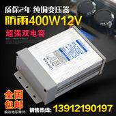 变压器LED开关电源 33A 金刚防雨电源400W 发光字12v400w 12V 特价
