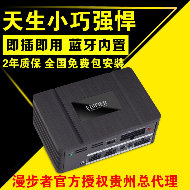 专车音效专用安装无损数字处理功放 汽车音响漫步者DSP