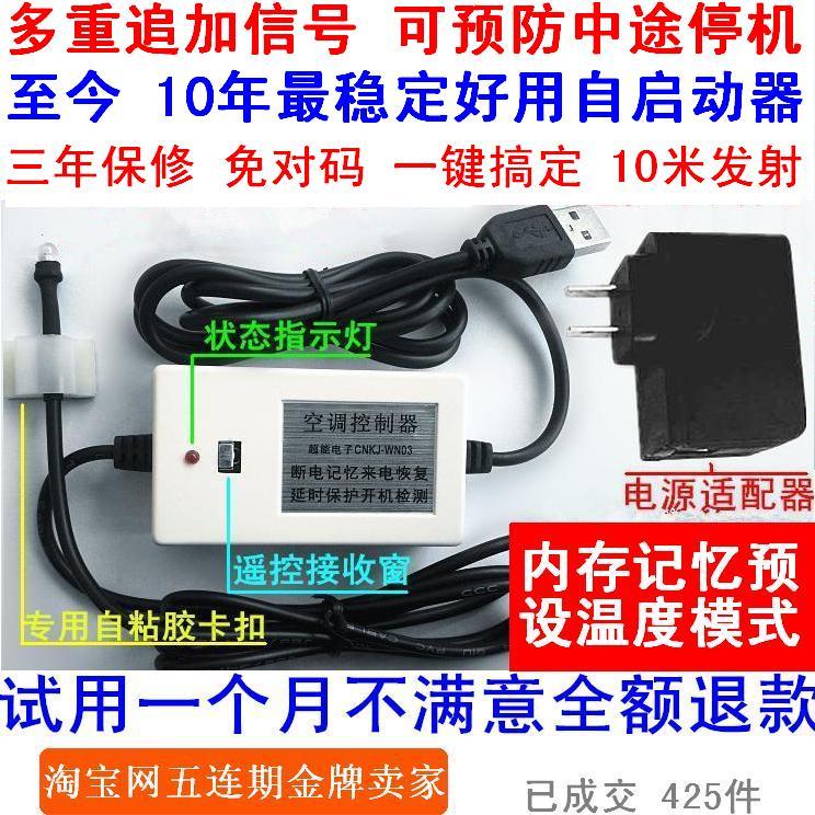 空调来电启动器 空调来电自动启动器 断电记忆来电恢复免拆机接线