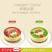 特价成都哈根达斯冰淇淋生日蛋糕店双流郫县同城配送速递市区包邮