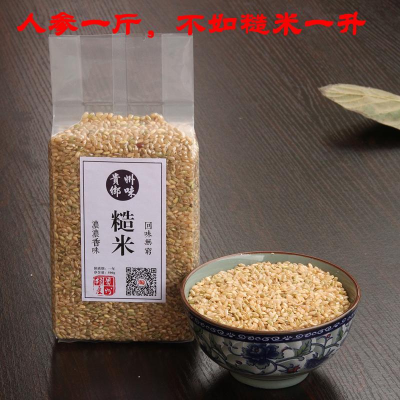贵州原生态养生食品农家天然糙米新米杂粮米糙米饭十谷米