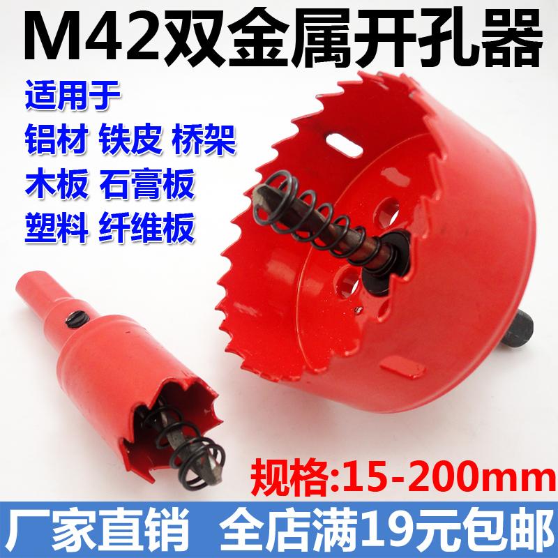 红色M42双金属开孔器 木工筒灯石膏板铁皮开孔器金属塑料桥架钻头