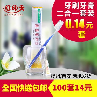 酒店宾馆一次性牙刷牙膏二合一套装待客家用软毛牙刷洗漱用品包邮