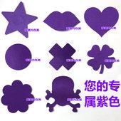 防汗防水 防走光防凸点隐形帖 一次性绸缎布胸贴 性感紫色乳贴