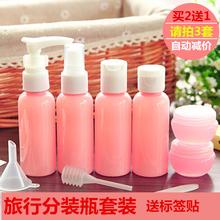 洗漱用品便携按压瓶 空瓶喷雾瓶化妆品收纳包旅游装 瓶套装 旅行分装