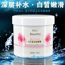 脸部清洁身体按摩霜乳院装 500g 美容院按摩膏面部紧致玫瑰补水保湿