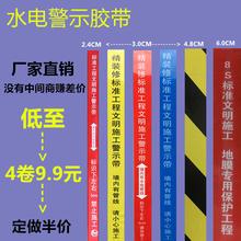 包邮 标识水电胶带 修水电线管标示胶带3卷9.9元 修保护 巨划算