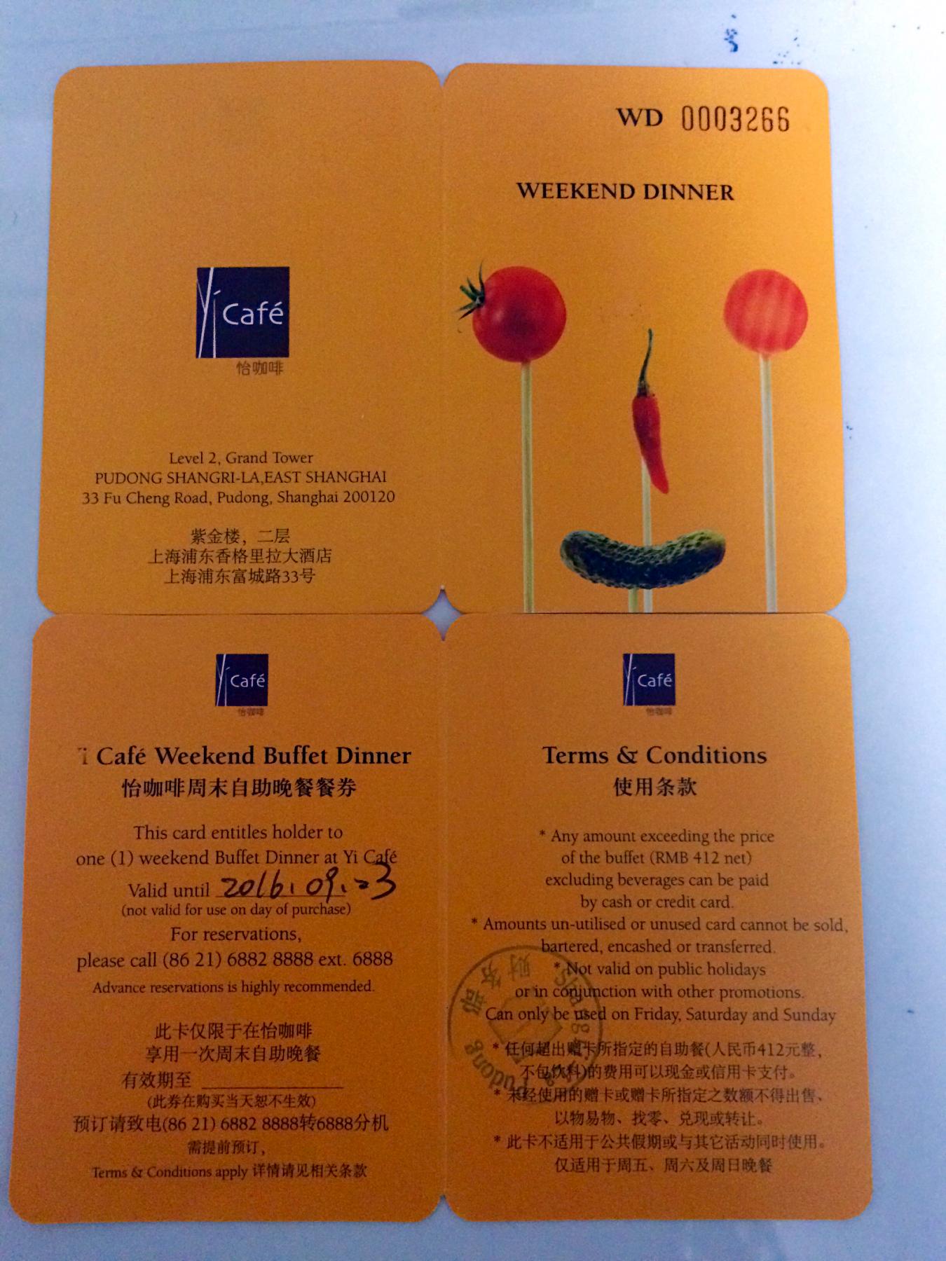上海浦东香格里拉酒店怡咖啡自助餐券晚餐券周一周日