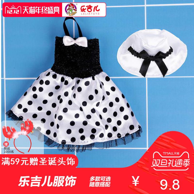 乐吉儿配件衣服过家家洋娃娃套装大礼盒儿童女孩玩具生日礼物