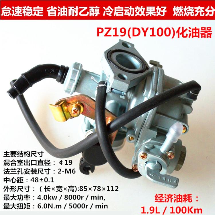 PZ19 化油器 110-125卧式发动机 弯梁摩托车越野车沙滩车