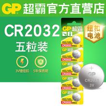 超霸cr2032纽扣电池钮扣3v锂电子秤哈弗h2汽车钥匙小米电视遥控器