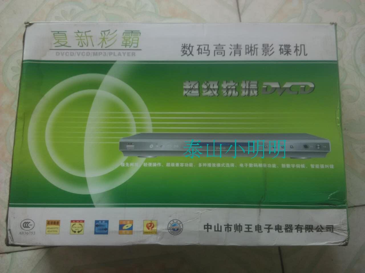 夏新980 dvcd影碟机 金属外壳 播放器 mp3 光盘机图片