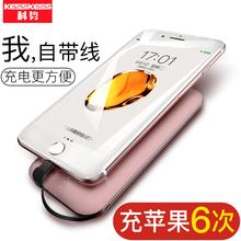 科势充电宝 便携超薄冲苹果手机专用自带线10000毫安通用移动电源
