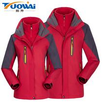 拓外秋冬西藏户外情侣冲锋衣男女三合一两件套滑雪登山服大码四季