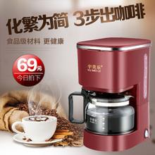 迷你美式小型咖啡机办公室泡茶机咖啡壶煮茶机 咖啡机家用全自动