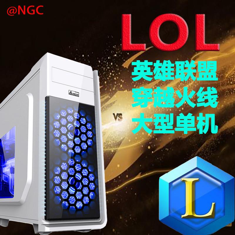 四核独显台式机整机娱乐办公 LOL 游戏组装机 3D 大型 台式电脑主机