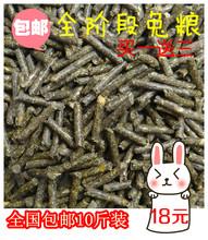 包邮 兔饲料 10斤成幼兔宠物兔粮豚鼠粮荷镭贾砹赋臭防球虫拉稀全国
