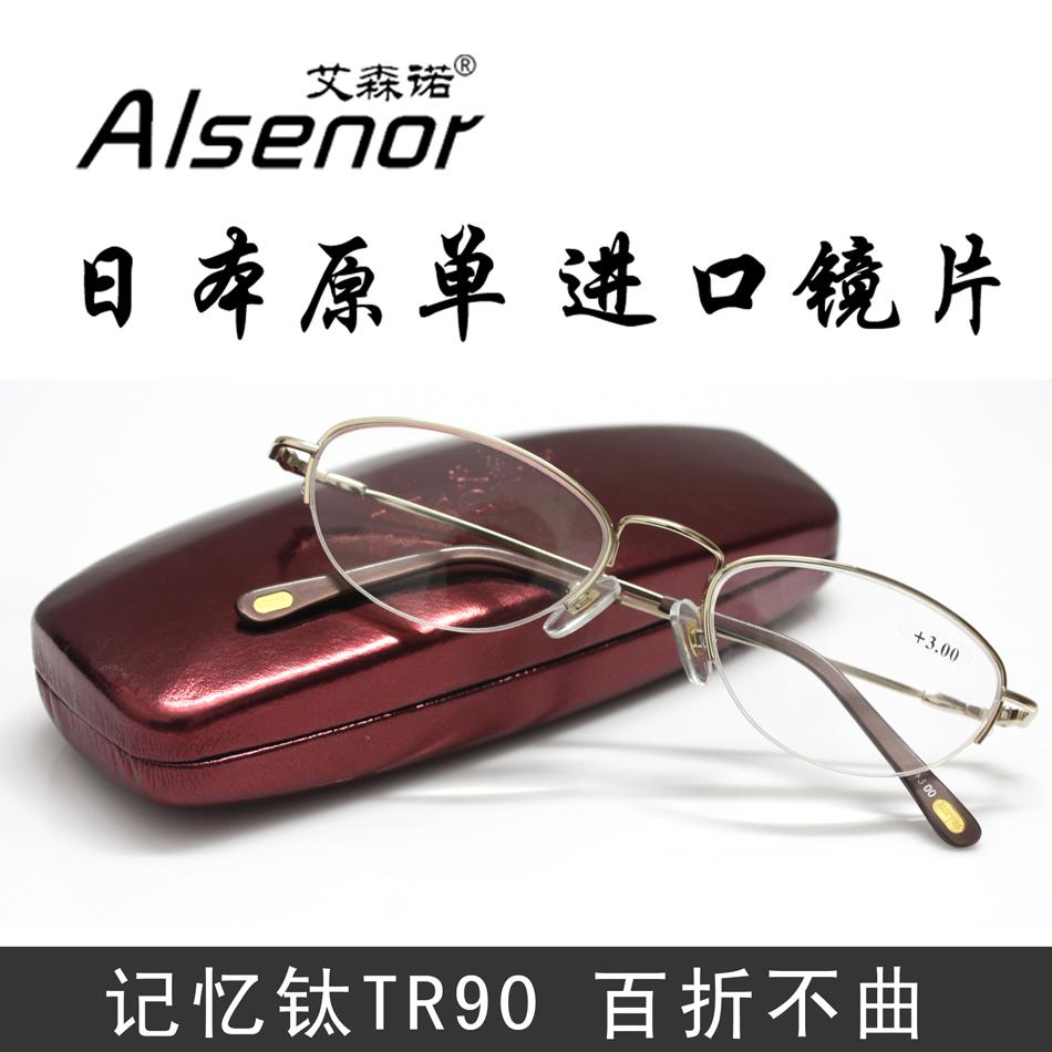 艾森诺正品 记忆钛 女款超轻 抗疲劳 品牌高档老花眼镜R28000