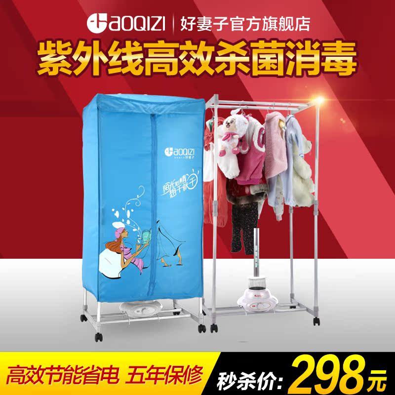 紫外杀菌消毒 方形 干衣机 好妻子烘干机H10-812FS 家用静音 正品