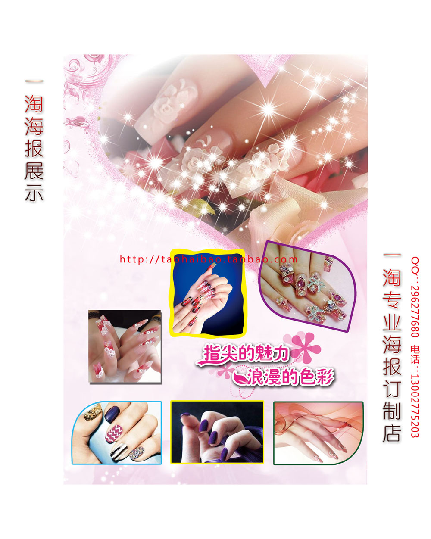 宣传时尚美甲海报挂图美容化妆个性指甲图片定制制做定做高清写真