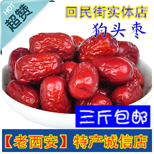 陕西陕北清涧西安回民街特产干果有机狗头枣红枣100%好评三斤包邮