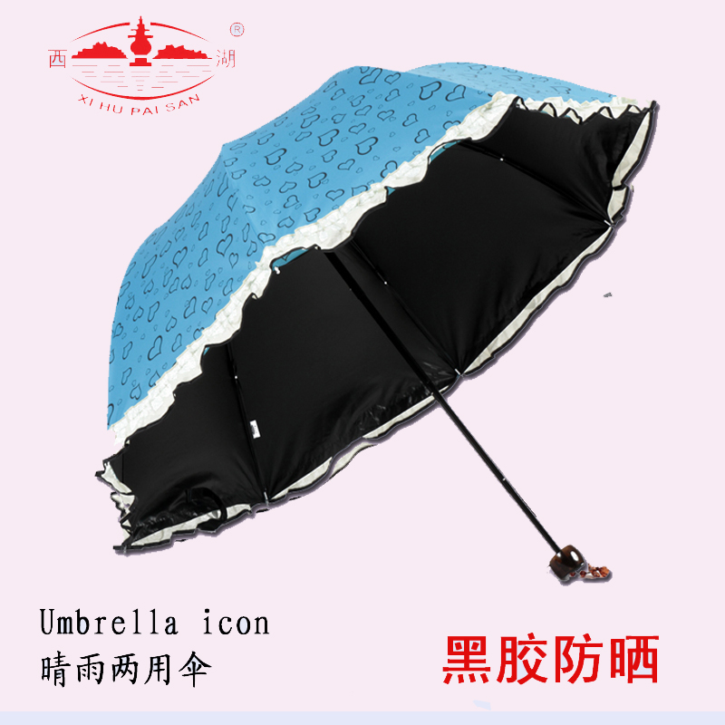 西湖超强防紫外线花边太阳伞 折叠晴雨伞 可爱黑胶公主伞蘑菇伞