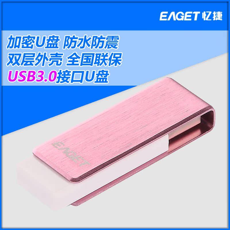 忆捷U盘 F50 u 盘 16g usb3.0高速加密防水外壳金属U盘 可爱正品