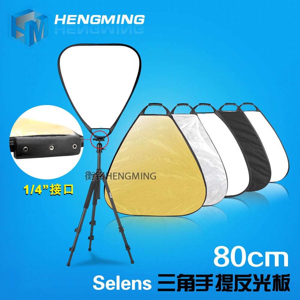 便携五合一反光板柔光板 80cm三角可装灯架三脚架 Selens