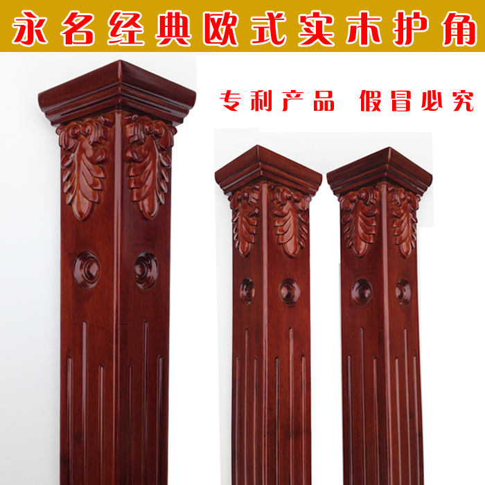 经典欧式雕花实木护角墙角条防撞条罗马柱
