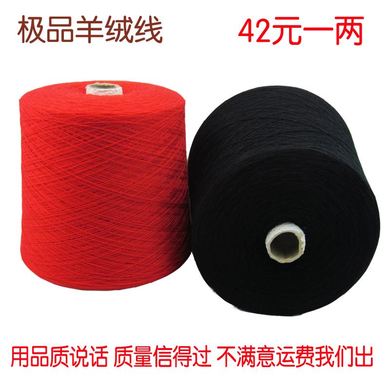 世纪美织 正品  纯山羊绒线 羊绒线 毛线 不起球 不掉毛