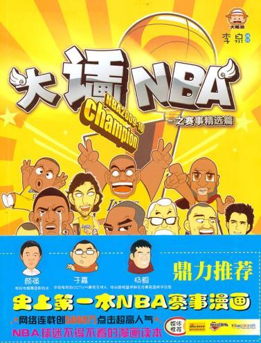正版现货当代世界出版社李泉绘篇之赛事NBA大话