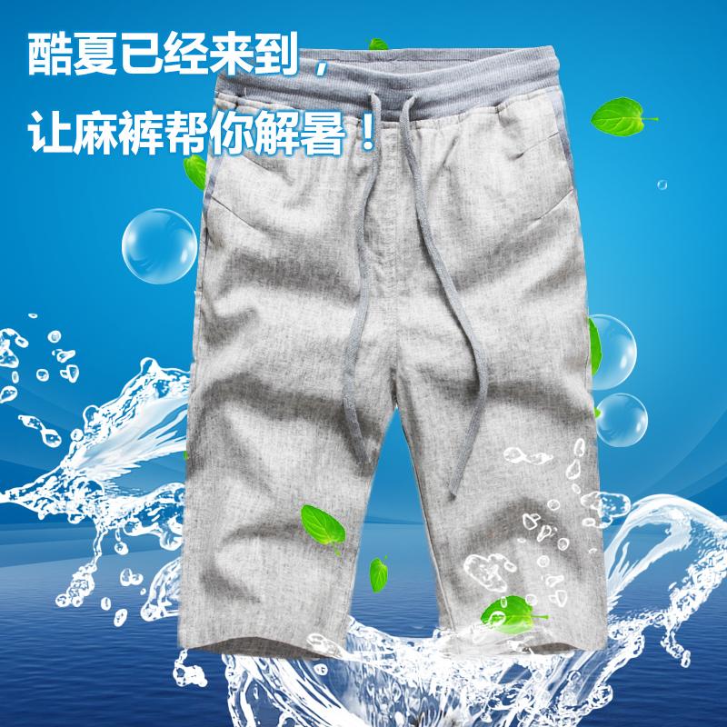 2014夏季全新款 男士亚麻修身七分裤新品韩版热销
