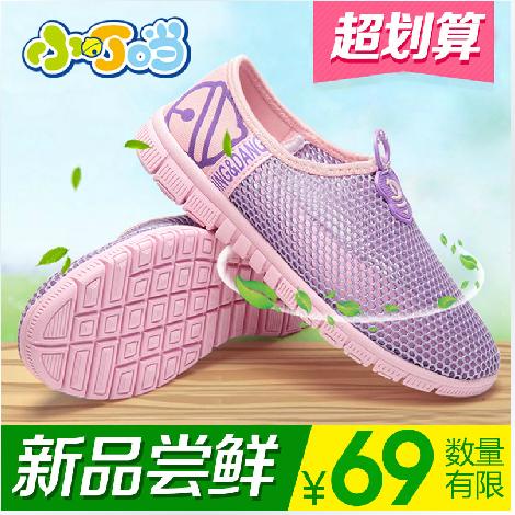 小叮当2014春夏新款男女童鞋单网儿童潮运动鞋【首页惊喜】