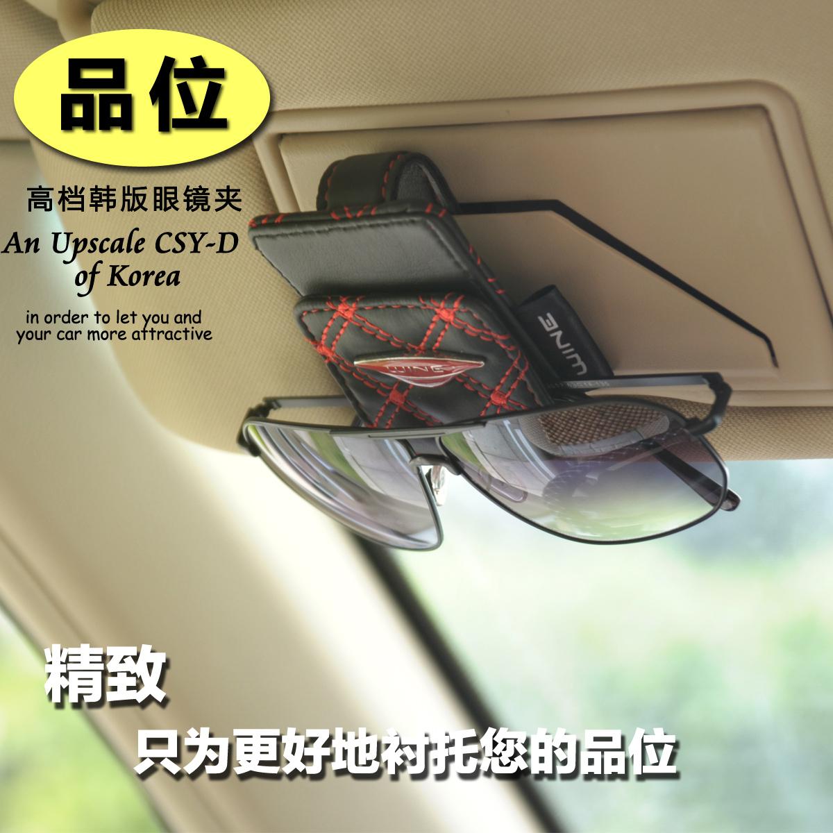 韩国高档 车用车载汽车眼镜架夹 眼睛夹 太阳镜眼镜夹 装饰用品