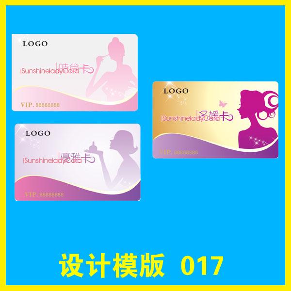 磁条卡,条码卡,刮刮卡,异型卡模版
