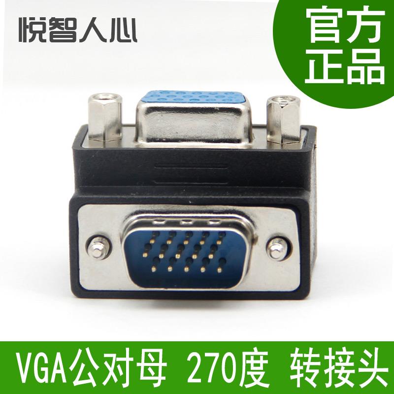悦智人心 直角VGA线转接头 VGA公对母 270度 弯头转接头 弯头VGA
